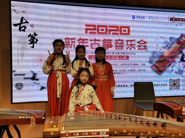 重庆古筝表演